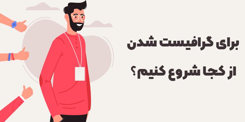 Start as a graphic designer