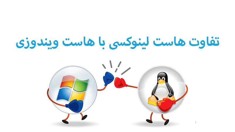 window hosting vs linux hosting