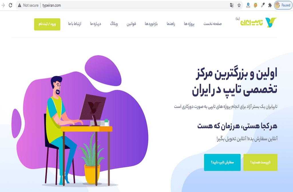 typeiran site