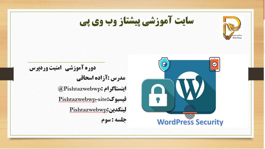 wordpress security image3