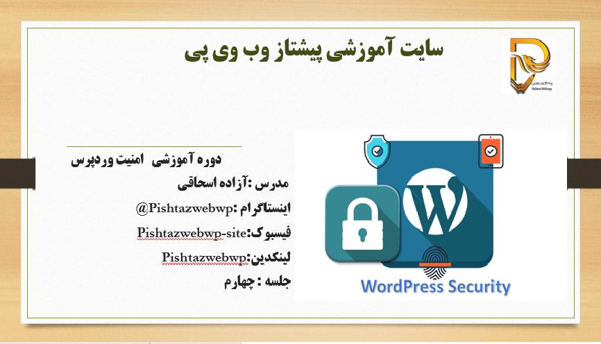 wordress security image4