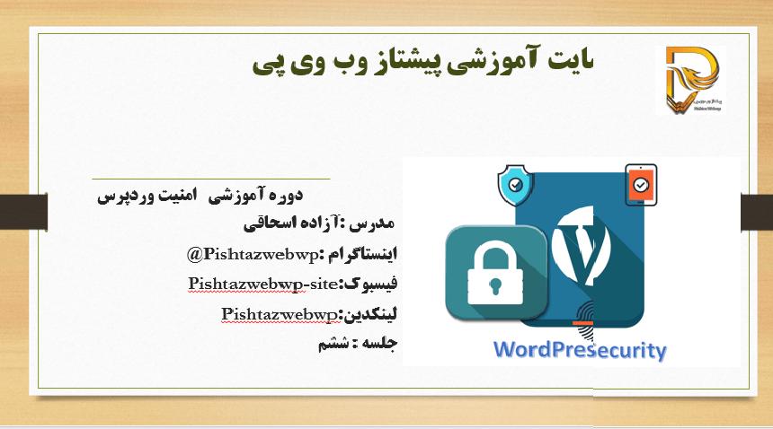 wordpress security image6