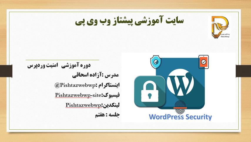 wordpress security image7