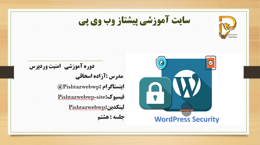 wordpress security image8