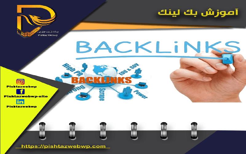 Backlinks, backlink building methods