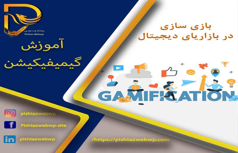 Gamification training in digital marketing