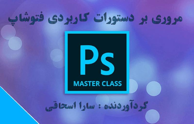 photoshop education pdf