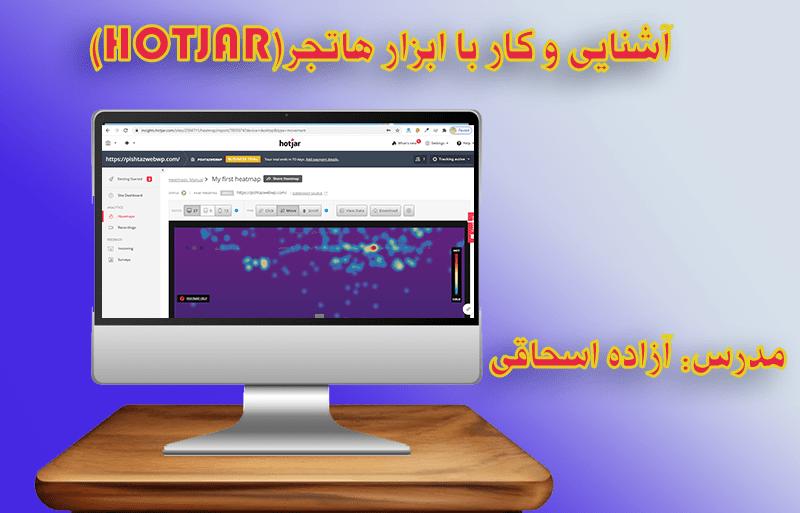 Hotjar main pic