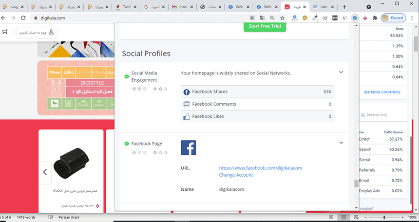 off-page seo by woorank extension(social profile section -social media engagement-facebook apge)